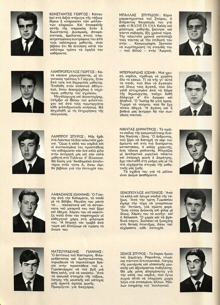 a260d9c84a2 Souvenir Λεοντείου Λυκείου Πατησίων 1965 - 1966 - Ένωση Αποφοίτων ...