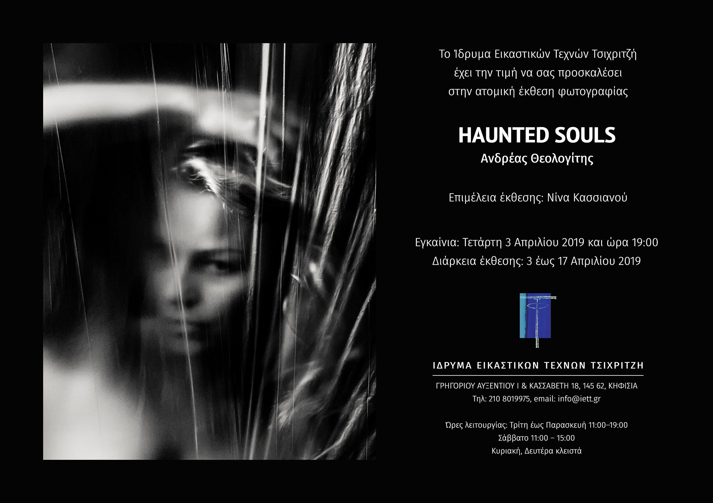 "8230c61d99ff ""Haunted Souls"" …η νέα φωτογραφική δουλεία του συν Αποφοίτου Θεολογίτη  Ανδρέα"